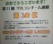 090327_131742.jpg