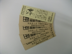 記念切符日本大学1