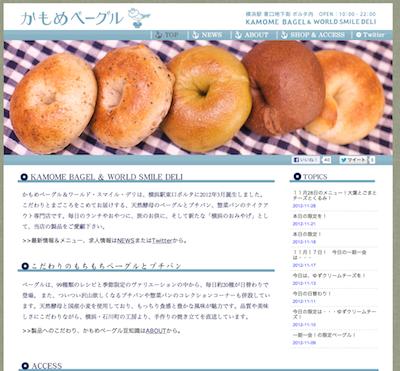 横浜かもめベーグル ホームページ画像