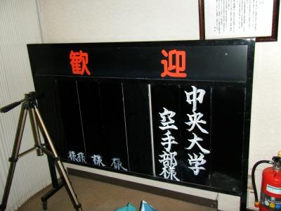 大学合宿002