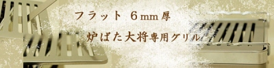 「炉ばた大将」専用グリル6.0mm厚