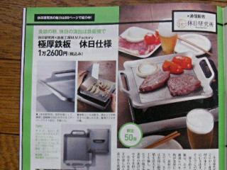 DIME掲載スーパーブラストオリジナルSサイズ鉄板