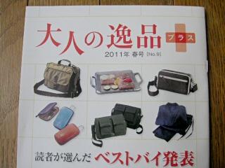 2011大人の逸品+春号