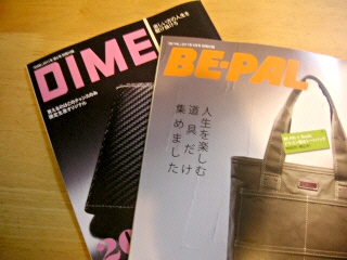 DIME BE−PAL「大人の逸品春号」