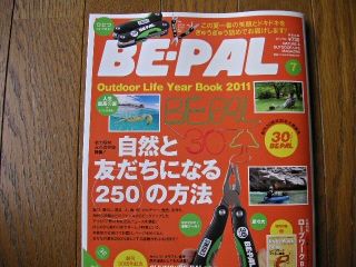 BE-PAL 2011 7月号
