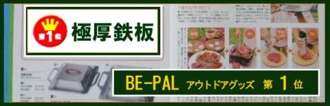 BE-PAL 特別号 第一位