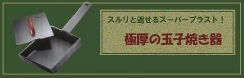 2013 春号 極厚玉子焼き器
