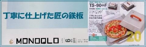 MONOQLO 2013 6号 Sサイズ+蓋