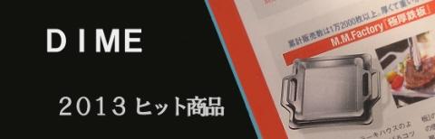 DIME 1月号 2013 ヒット商品