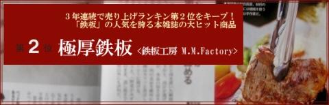 大人の逸品 2014 春号 ベスト2位
