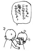 介抱する信ちゃん。介抱される松山さん。