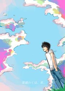 移り変わる雲