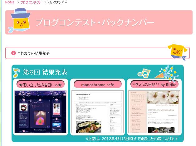 ブログコンテスト.png
