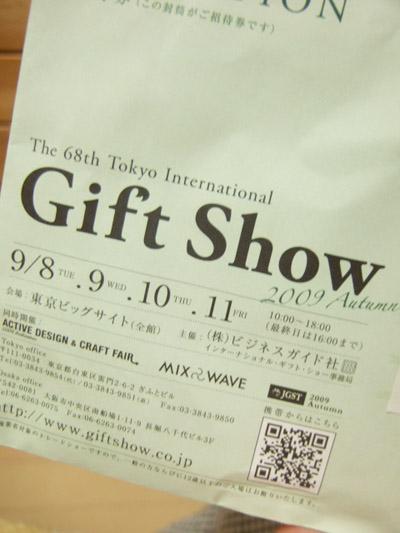 68回東京インターナショナルギフトショー