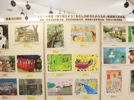 ユネスコ子供絵画展