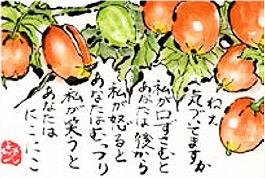例:夫婦の絵手紙作品