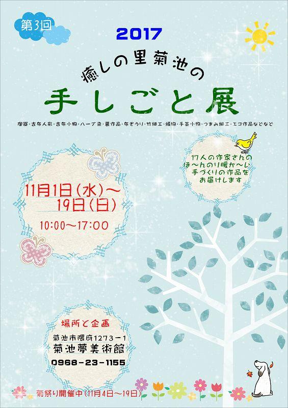 2017手しごと展01