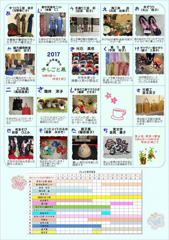 2017手しごと展02