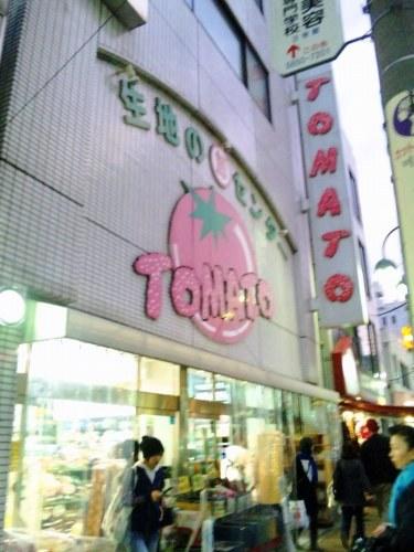 トマト☆愛 | LOVEシカミエナイノ