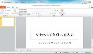 PowerPointl Web Apps