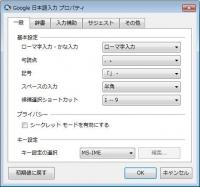 Google IME