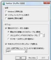 タスクバーシャッフル日本語設定画面