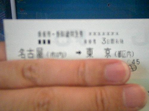 新幹線の切符(帝都)