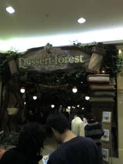 デザートフォレスト