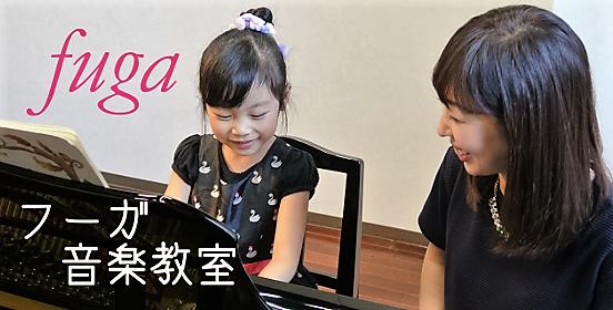 フーガ音楽教室