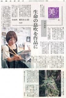 小山内さん新聞記事