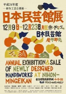 民藝館展ポスター