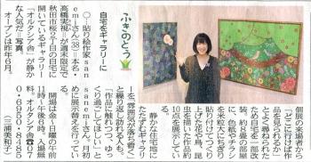 sanemiさんの記事