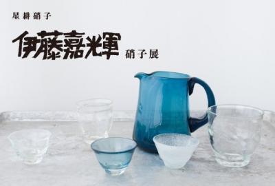伊藤嘉輝硝子展