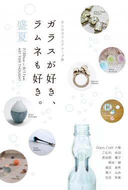 ガラス展DM表