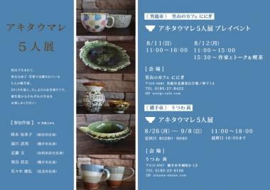 アキタウマレ5人展