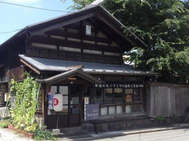 秋田贔屓店舗