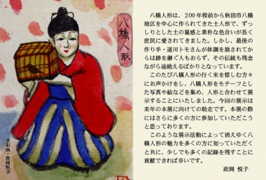 八橋人形ハガキ