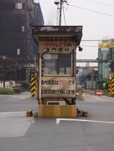 日本冶金工業川崎製造所 入口