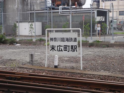 神奈川臨海鉄道 末広町駅