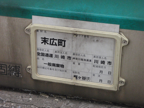 神奈川臨海鉄道 クリーンかわさき号