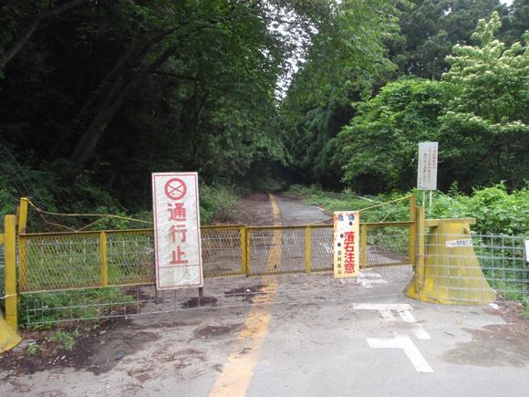 越床峠 ゲート