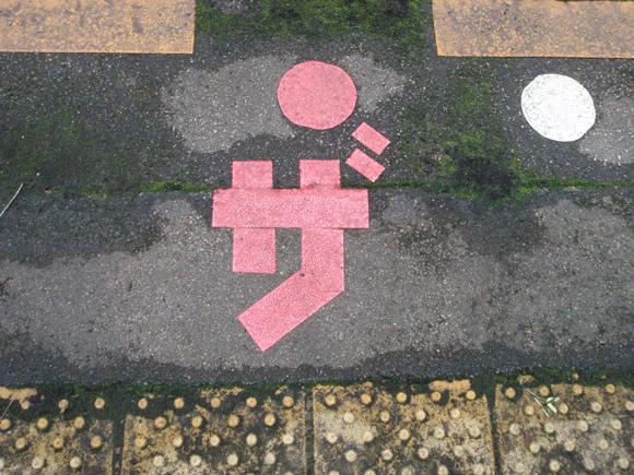 会津鉄道会津線 塔のへつり駅 ザ