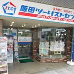 (株)飯田ツーリストセンター