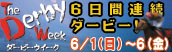 2008ダービーウイーク【6日間連続ダービー!】トップページ
