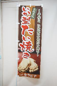 いか型たい焼き