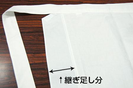 エプロン幅広縫製加工