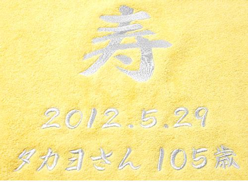 タオルにお誕生日祝いの刺繍「寿」