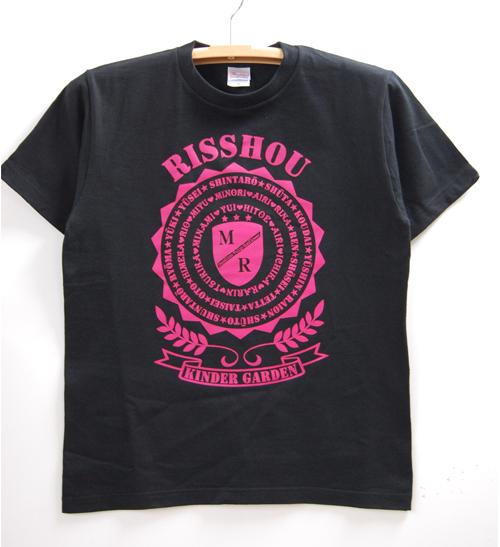 立正幼稚園 Tシャツ