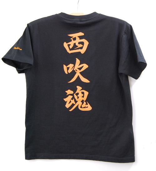 函館西中学校吹奏楽部 クラスTシャツ