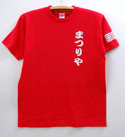 まつりや MATSURIYA Tシャツ
